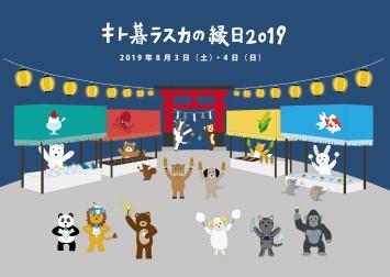 【フライヤー外側】キト暮ラスカの縁日2019 (1)